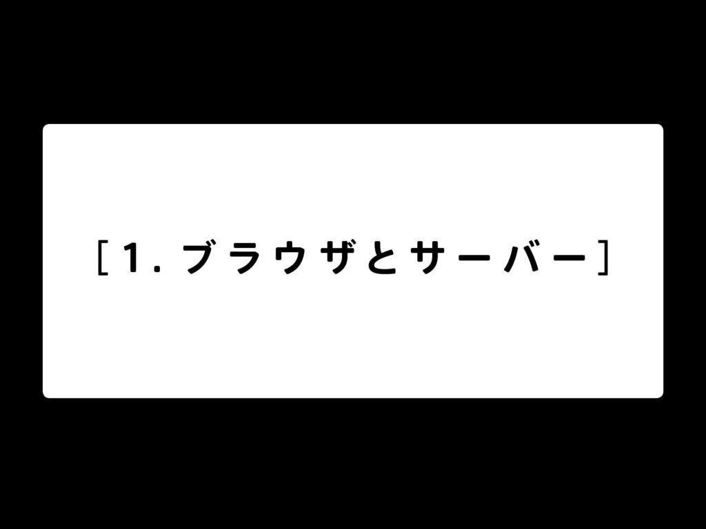 [ 1 . ブ ラ ウ ザ と サ ー バ ー ]