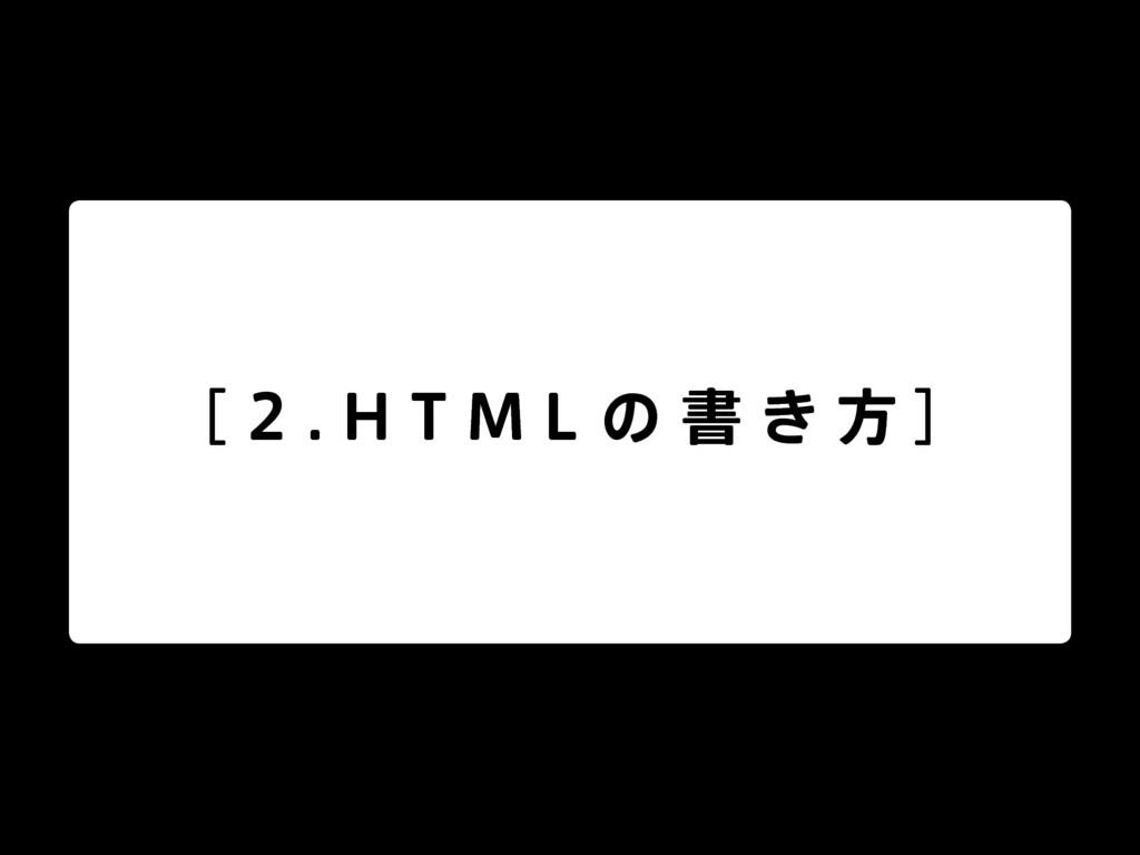 [ 2 . H T M L の 書 き 方 ]