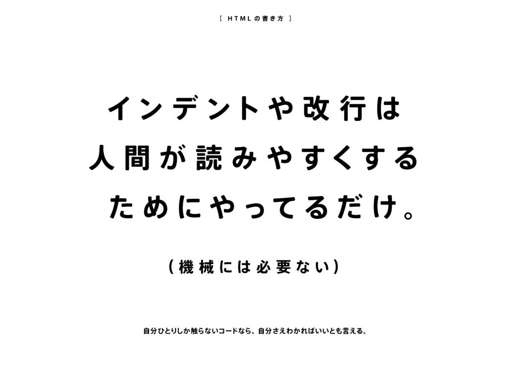 [ H T M L の 書 き 方 ] イン デ ント や 改 行 は 人 間 が 読 み や...