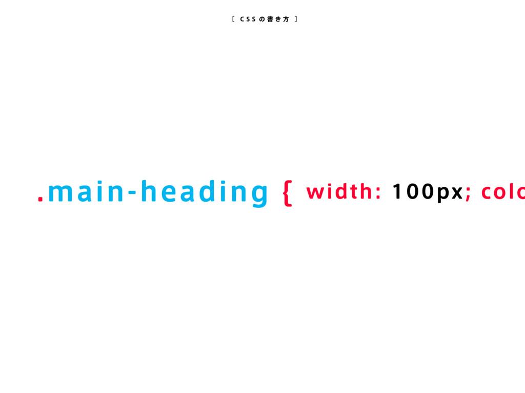 .main-heading { width: 100px; colo [ C S S の 書 ...