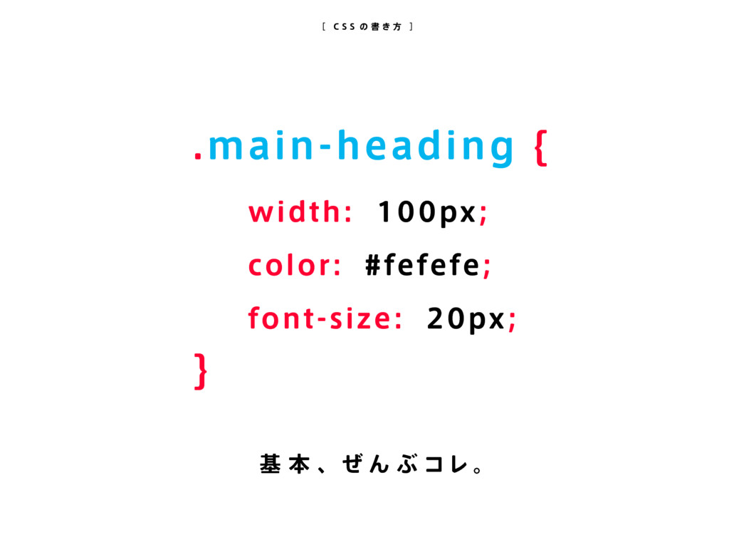.main-heading { width: 100px; color: #fefefe; f...