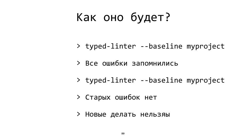 Как оно будет? > typed-linter --baseline myproj...