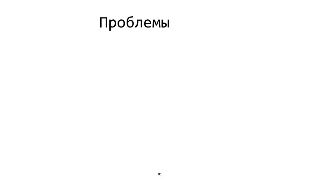 Проблемы 81