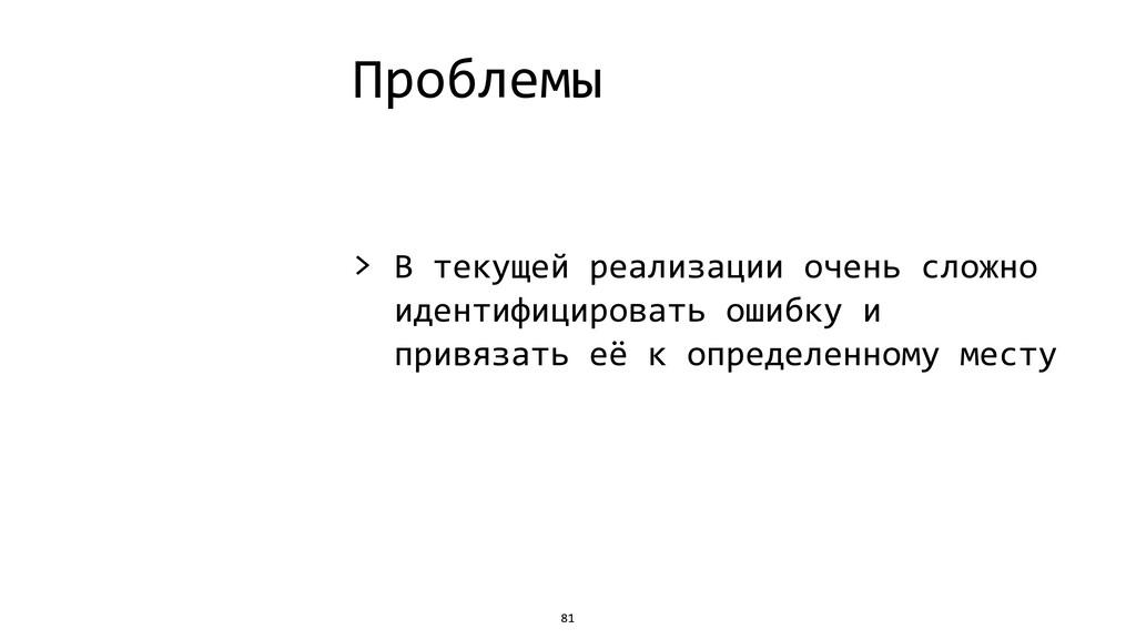 Проблемы > В текущей реализации очень сложно ид...