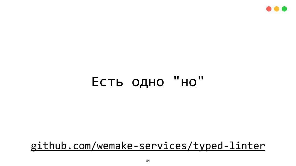 """Есть одно """"но"""" github.com/wemake-services/typed..."""
