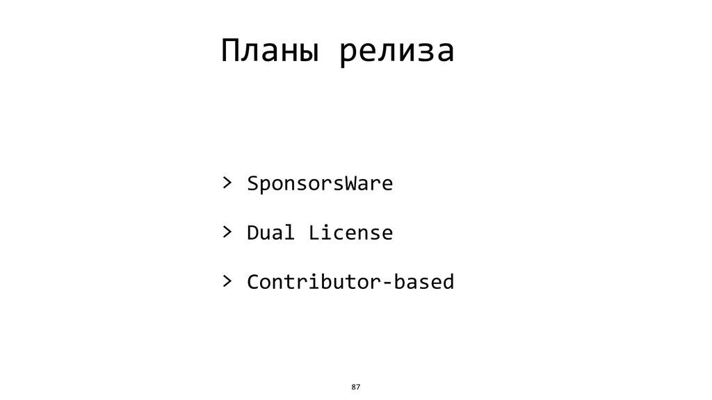 Планы релиза > SponsorsWare > Dual License > Co...