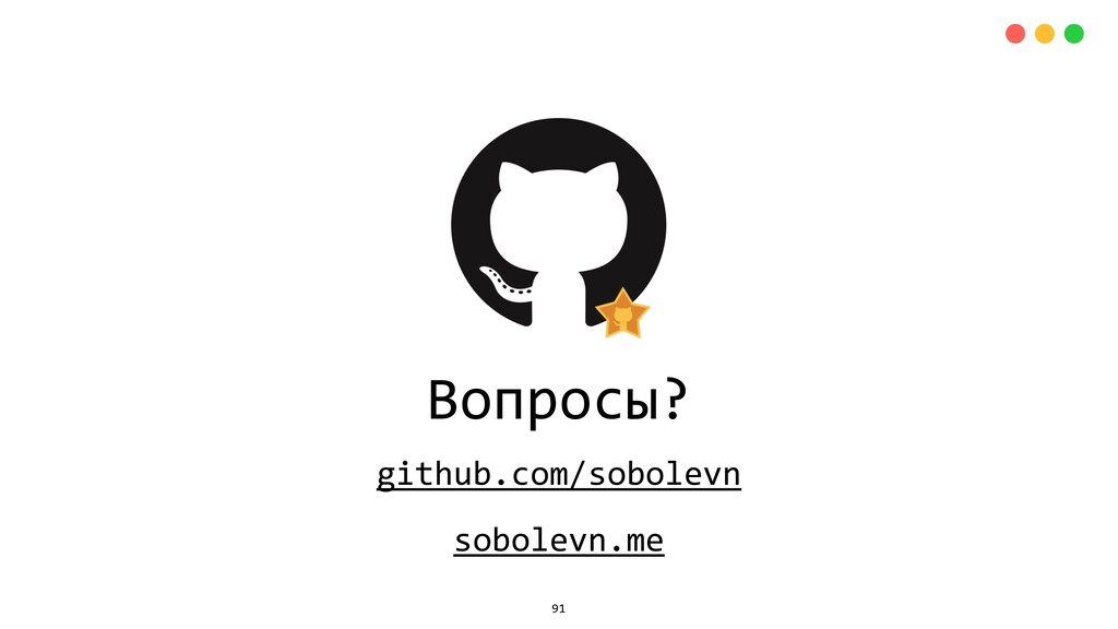 sobolevn.me Вопросы? github.com/sobolevn 91