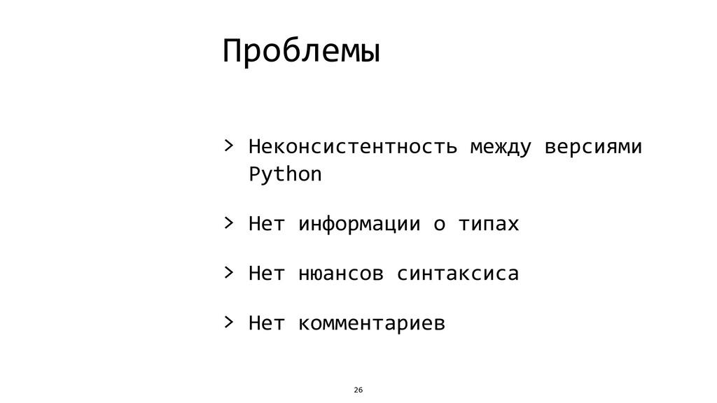 Проблемы > Неконсистентность между версиями Pyt...