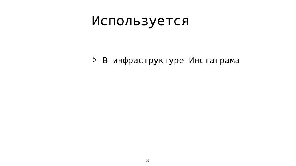 Используется > В инфраструктуре Инстаграма 33