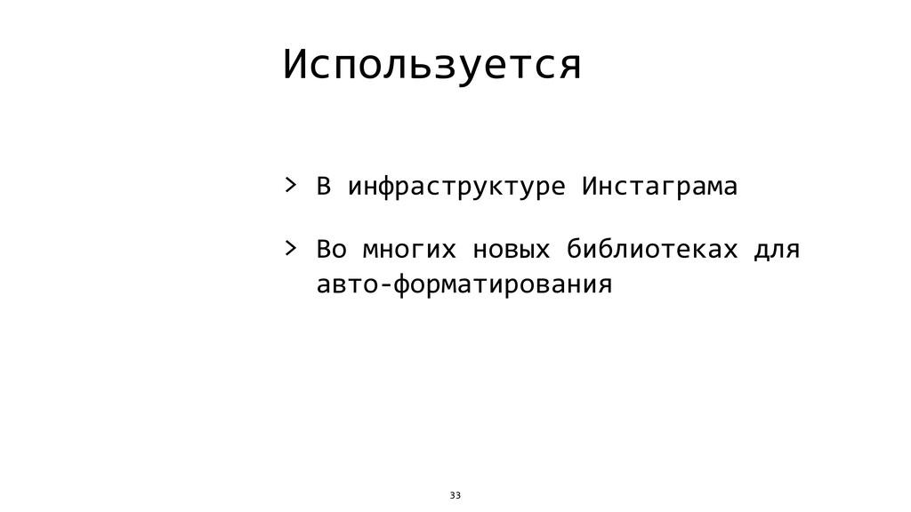 Используется > В инфраструктуре Инстаграма > Во...