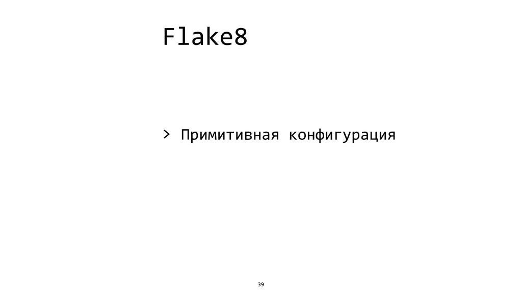 Flake8 > Примитивная конфигурация 39