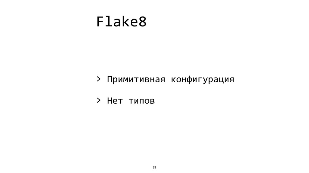 Flake8 > Примитивная конфигурация > Нет типов 39