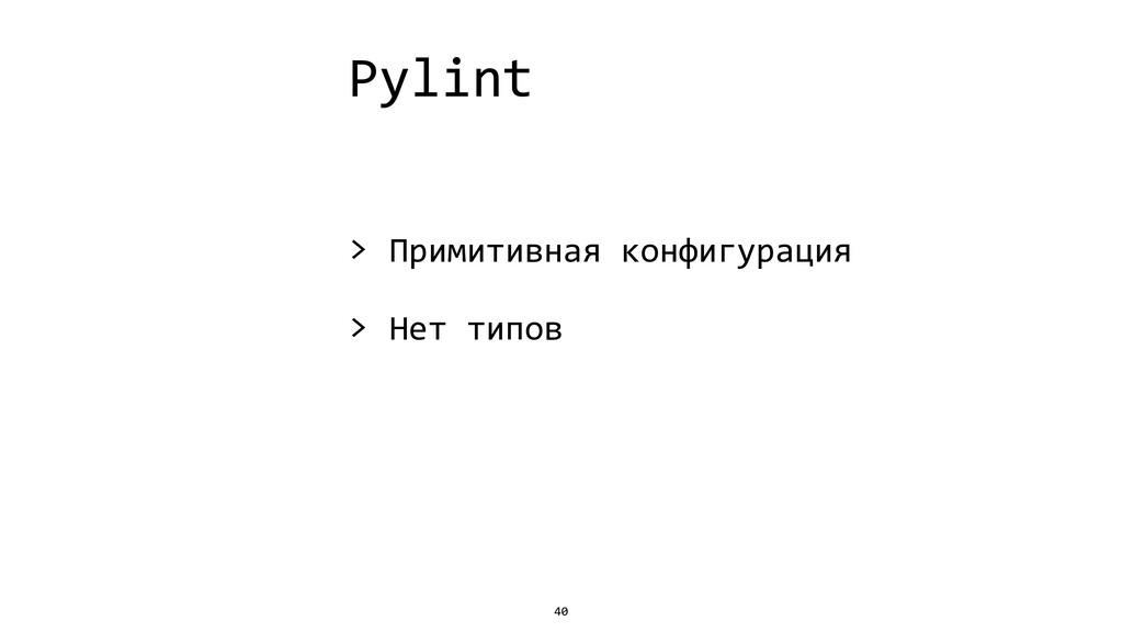 Pylint > Примитивная конфигурация > Нет типов 40