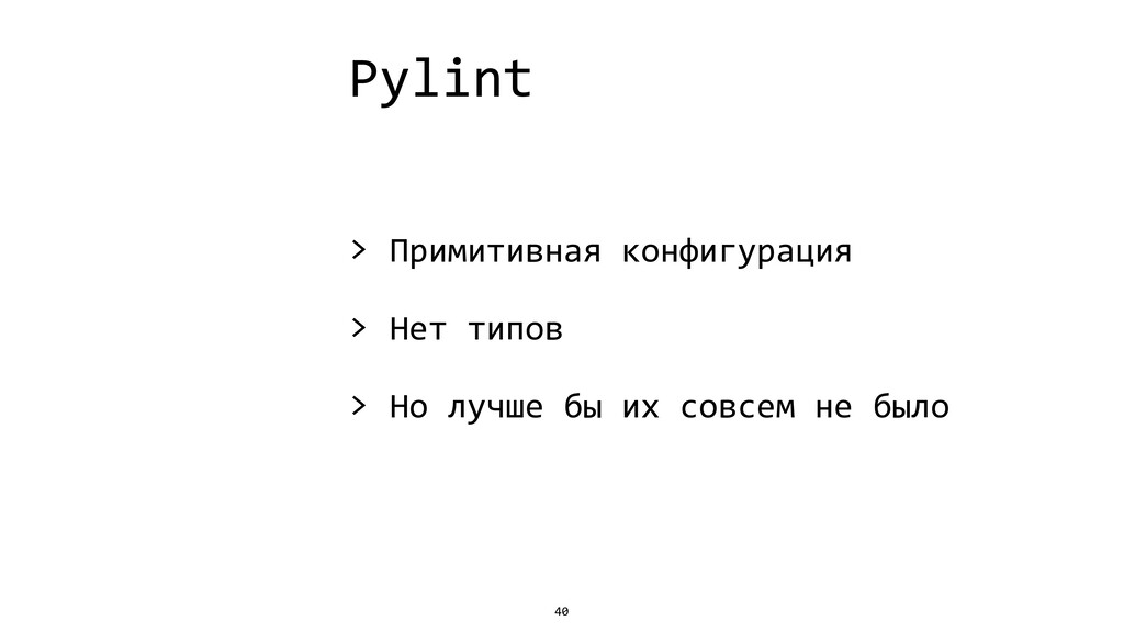 Pylint > Примитивная конфигурация > Нет типов >...
