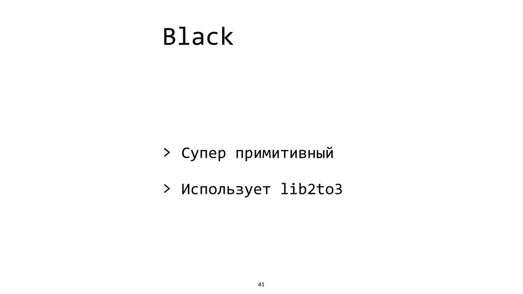 Black > Супер примитивный > Использует lib2to3 ...