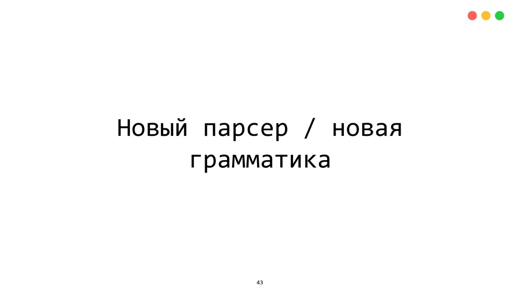Новый парсер / новая грамматика 43