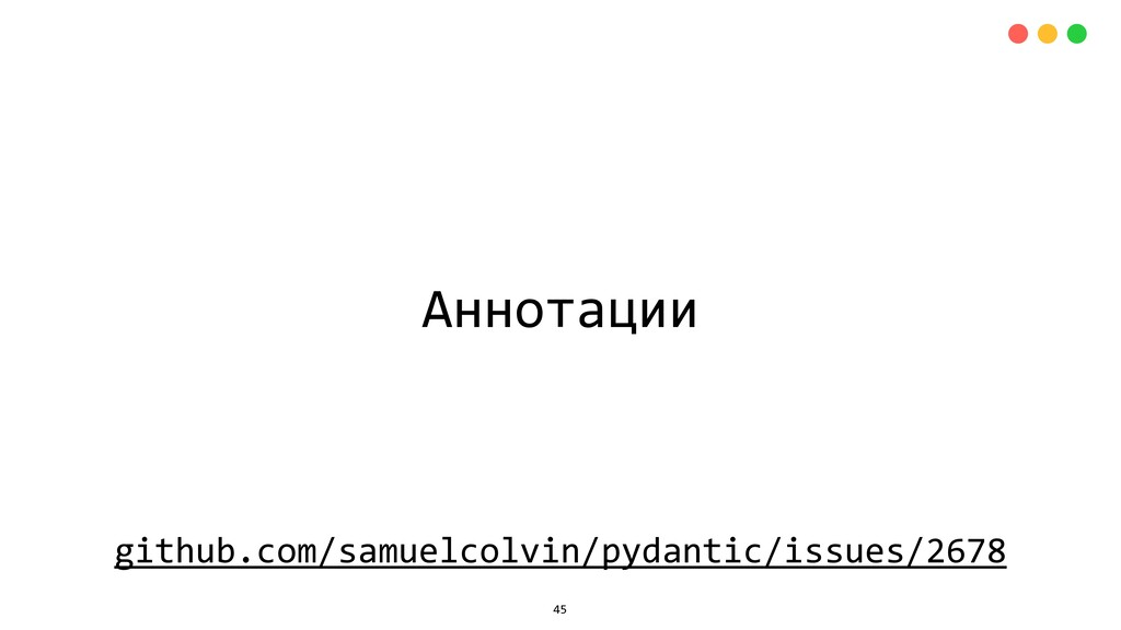 Аннотации github.com/samuelcolvin/pydantic/issu...