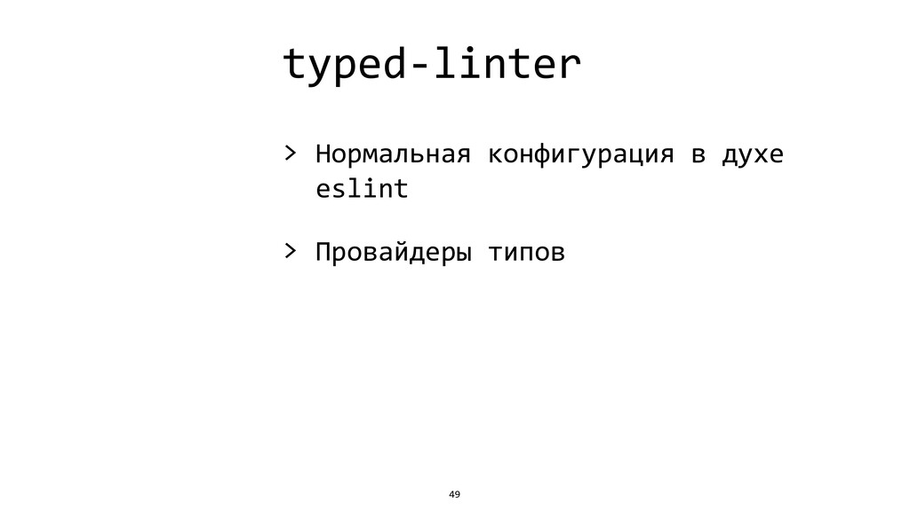 typed-linter > Нормальная конфигурация в духе e...