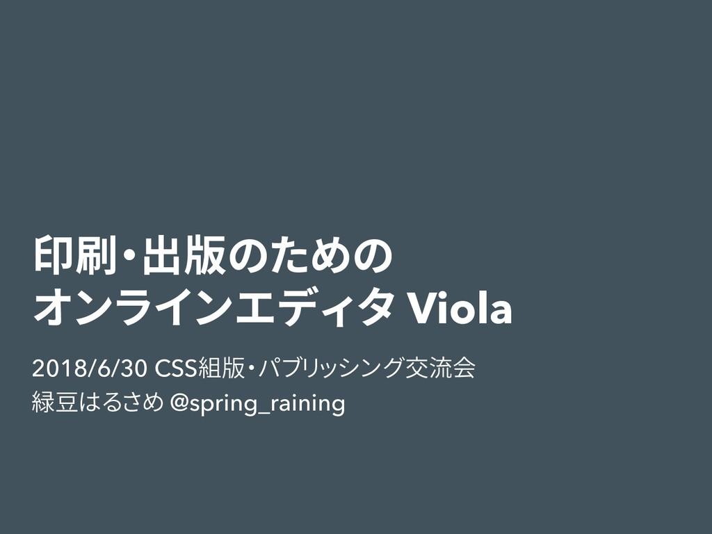 印刷・出版のための オンラインエディタ Viola 2018/6/30 CSS組版・パブリッシ...