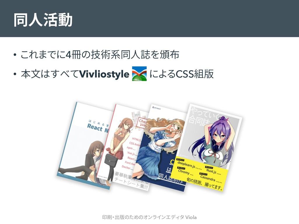 同人活動 • これまでに4冊の技術系同人誌を頒布 • 本文はすべてVivliostyle によ...