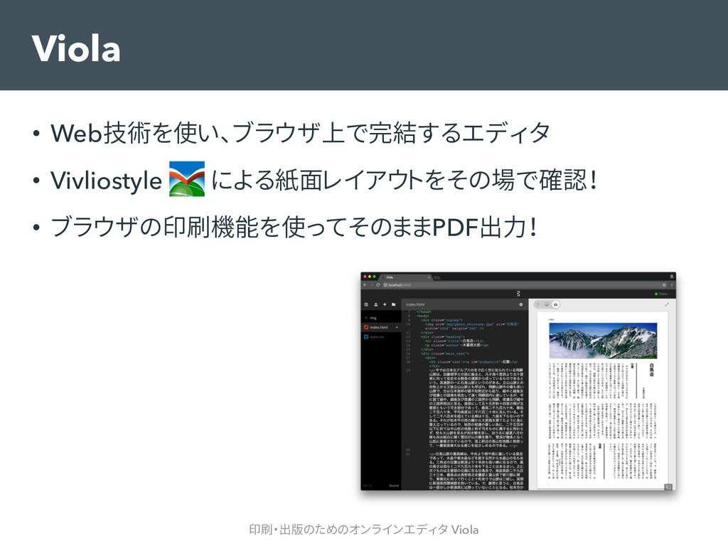 Viola • Web技術を使い、ブラウザ上で完結するエディタ • Vivliostyle に...