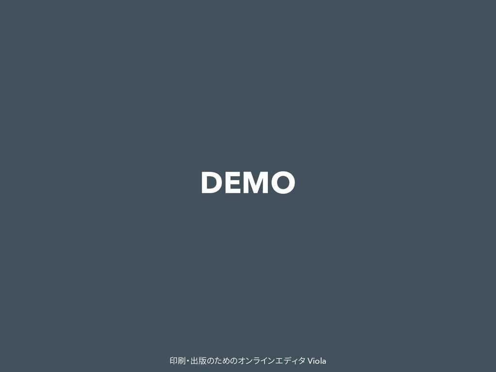 DEMO 印刷・出版のためのオンラインエディタ Viola