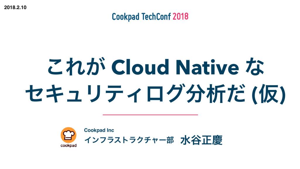 ਫ୩ਖ਼ܚ ΠϯϑϥετϥΫνϟʔ෦ ͜Ε͕ Cloud Native ͳ ηΩϡϦςΟϩάੳ...
