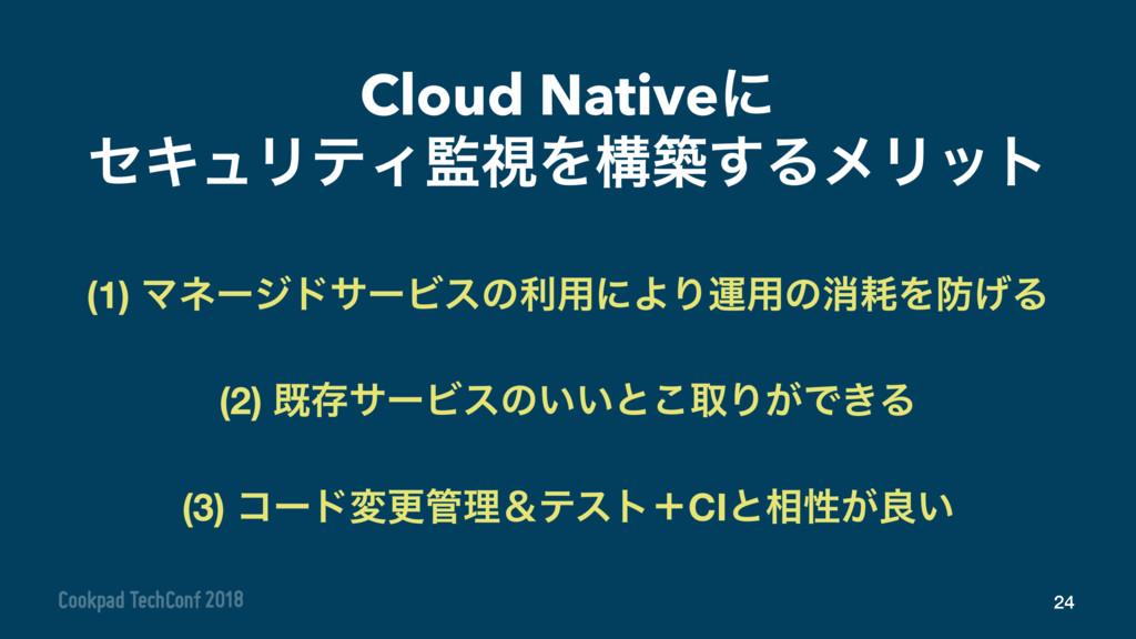 Cloud Nativeʹ ηΩϡϦςΟࢹΛߏங͢ΔϝϦοτ 24 (1) ϚωʔδυαʔϏ...