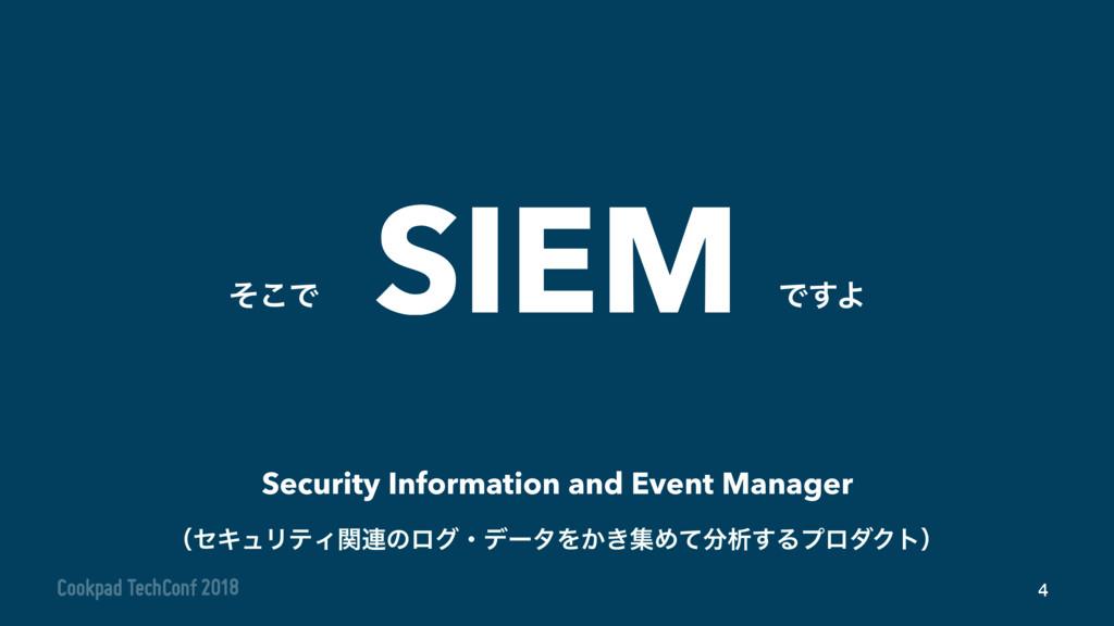 4 SIEM ʢηΩϡϦςΟؔ࿈ͷϩάɾσʔλΛ͔͖ूΊͯੳ͢ΔϓϩμΫτʣ Securit...