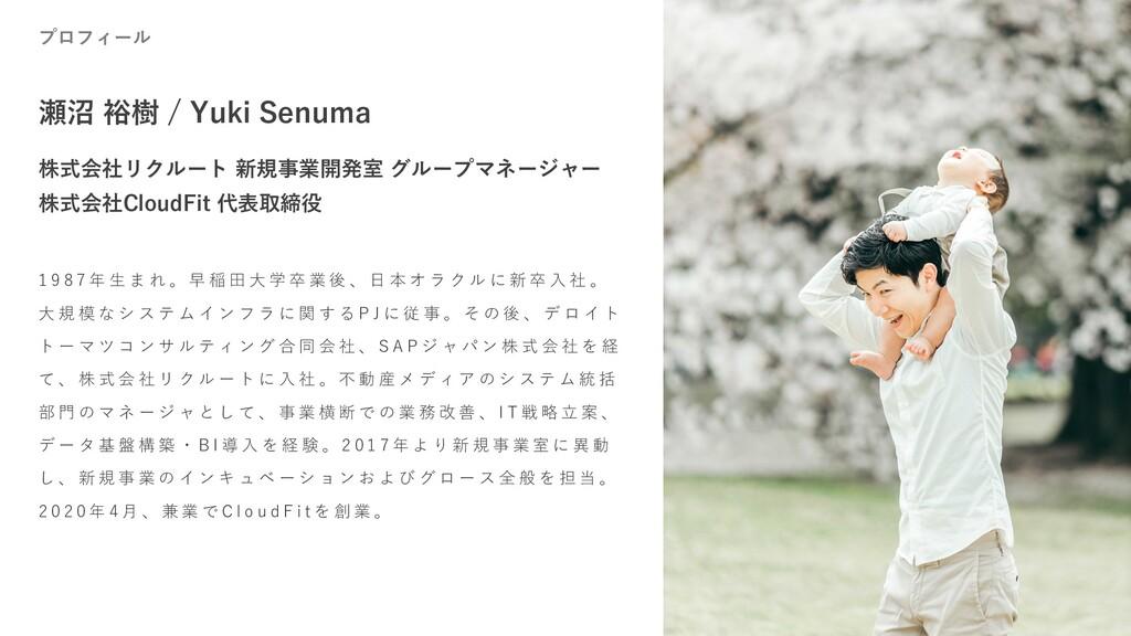 プロフィール 瀬沼 裕樹 / Yuki Senuma 1 9 8 7 年 ⽣ ま れ 。 早 ...