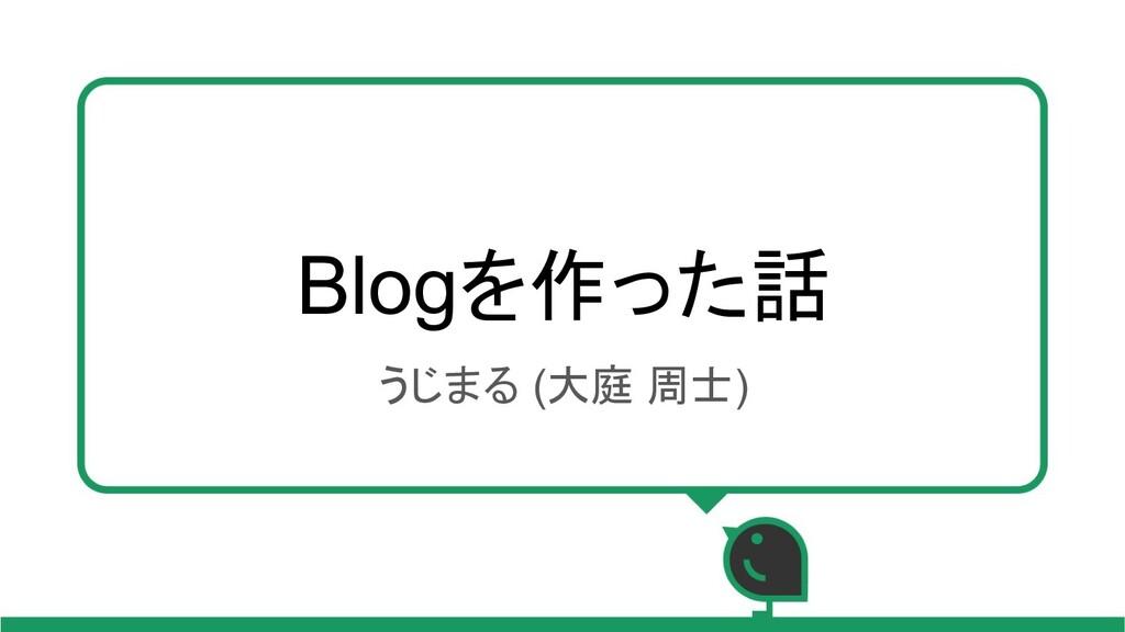 Blogを作った話 うじまる (大庭 周士)