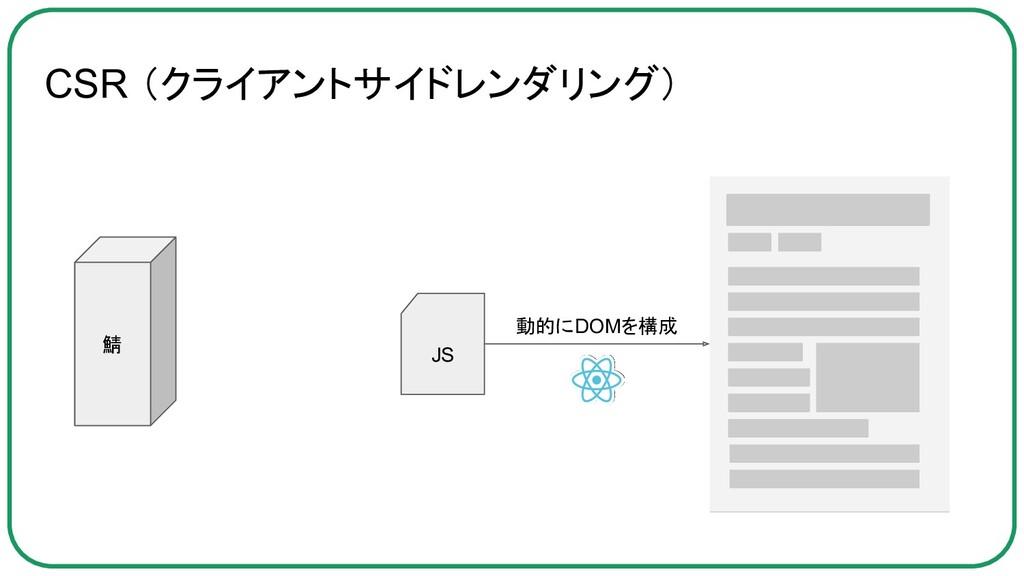 CSR (クライアントサイドレンダリング) 鯖 JS 動的にDOMを構成