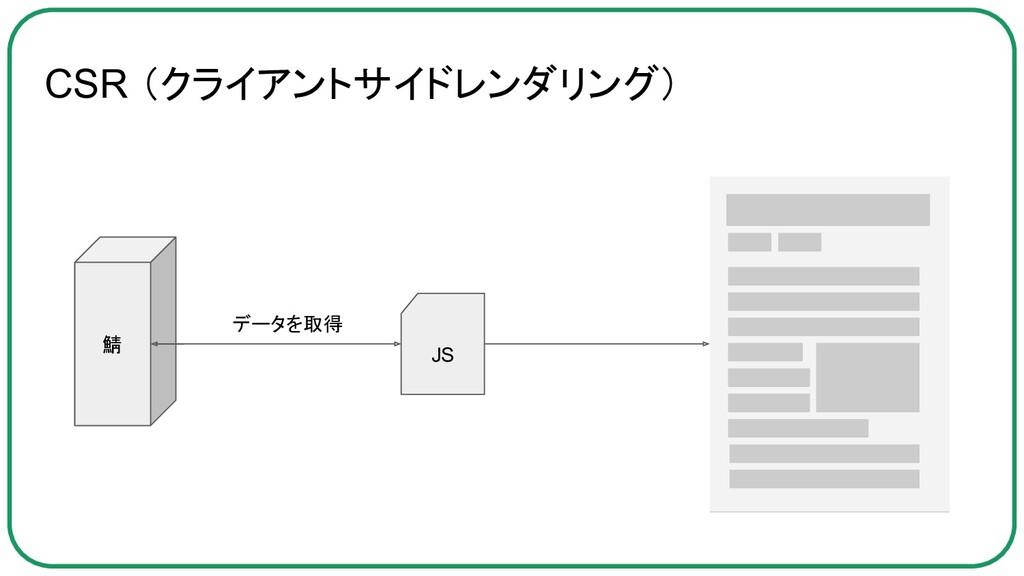 CSR (クライアントサイドレンダリング) 鯖 JS データを取得