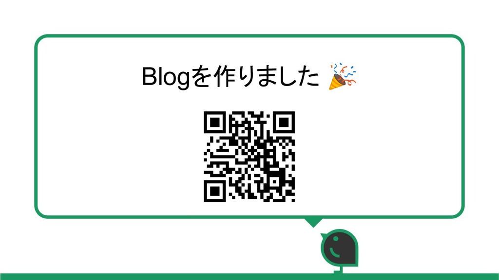 Blogを作りました