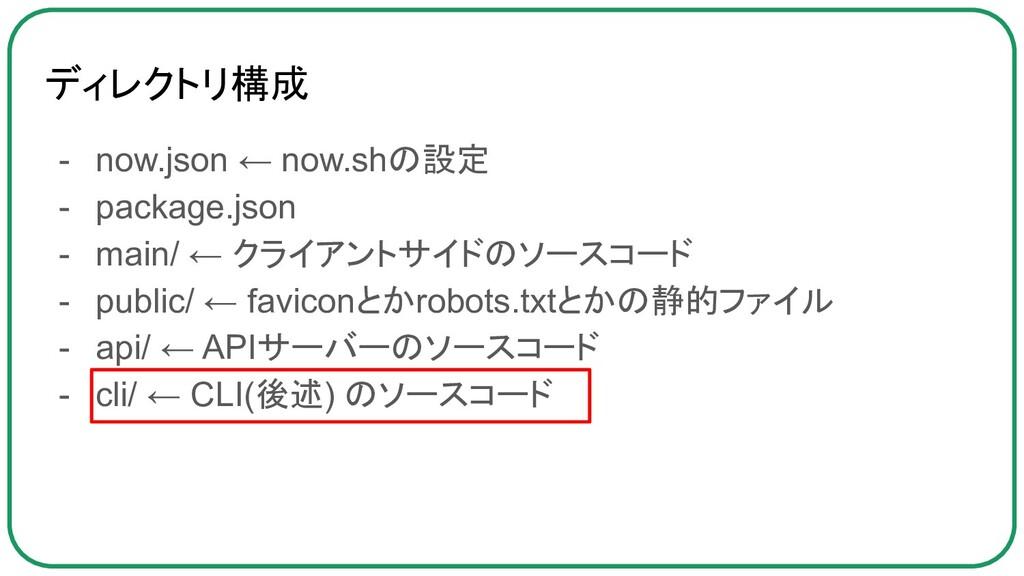 ディレクトリ構成 - now.json ← now.shの設定 - package.json ...