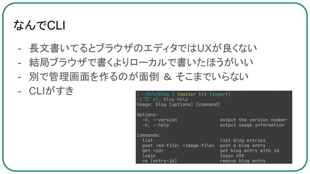 なんでCLI - 長文書いてるとブラウザのエディタではUXが良くない - 結局ブラウザで書くよ...