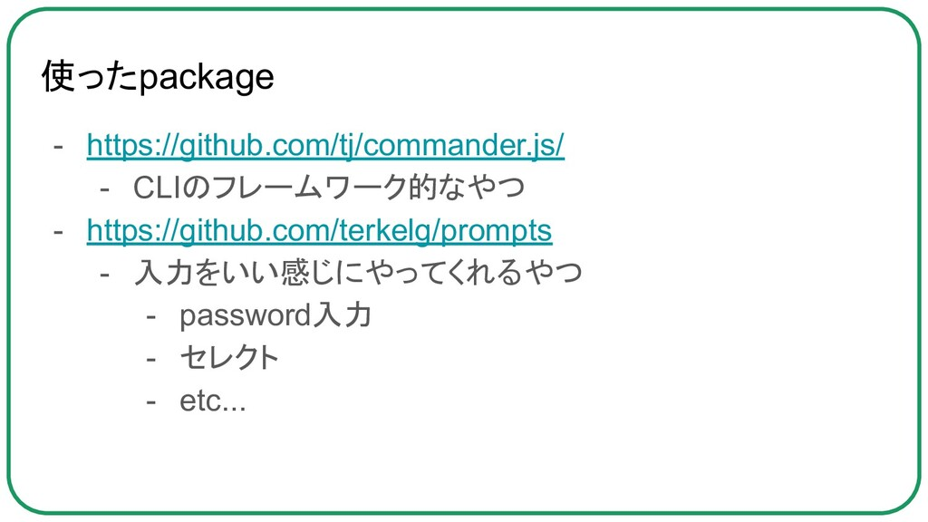 使ったpackage - https://github.com/tj/commander.js...