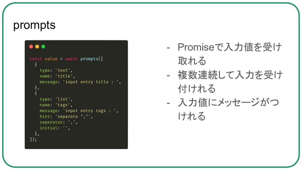 prompts - Promiseで入力値を受け 取れる - 複数連続して入力を受け 付けれる...