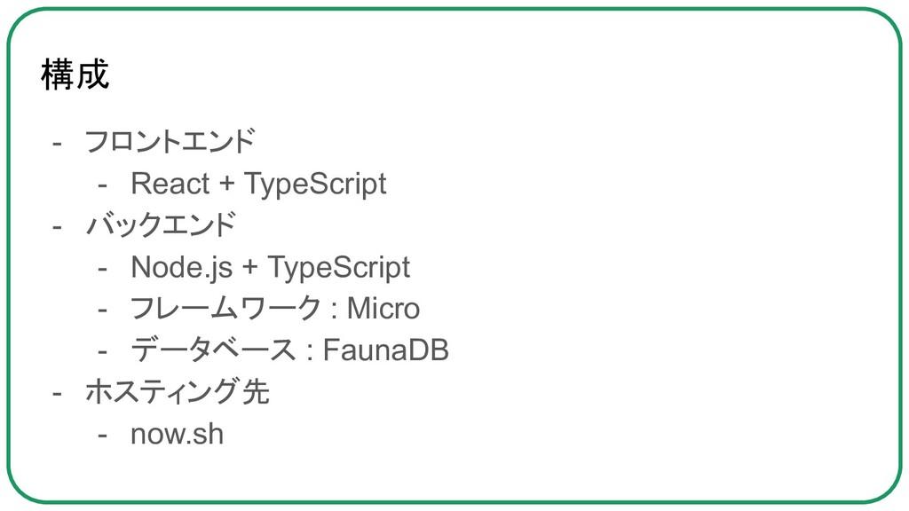 構成 - フロントエンド - React + TypeScript - バックエンド - No...
