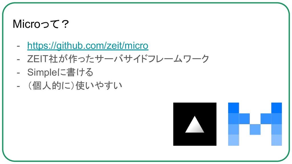Microって? - https://github.com/zeit/micro - ZEIT...