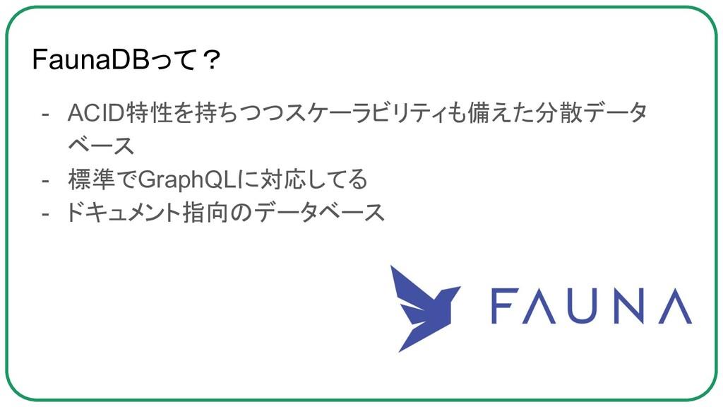 FaunaDBって? - ACID特性を持ちつつスケーラビリティも備えた分散データ ベース -...