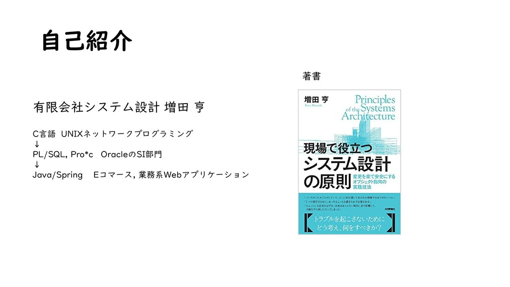 自己紹介 有限会社システム設計 増田 亨 C言語 UNIXネットワークプログラミング ↓ PL...
