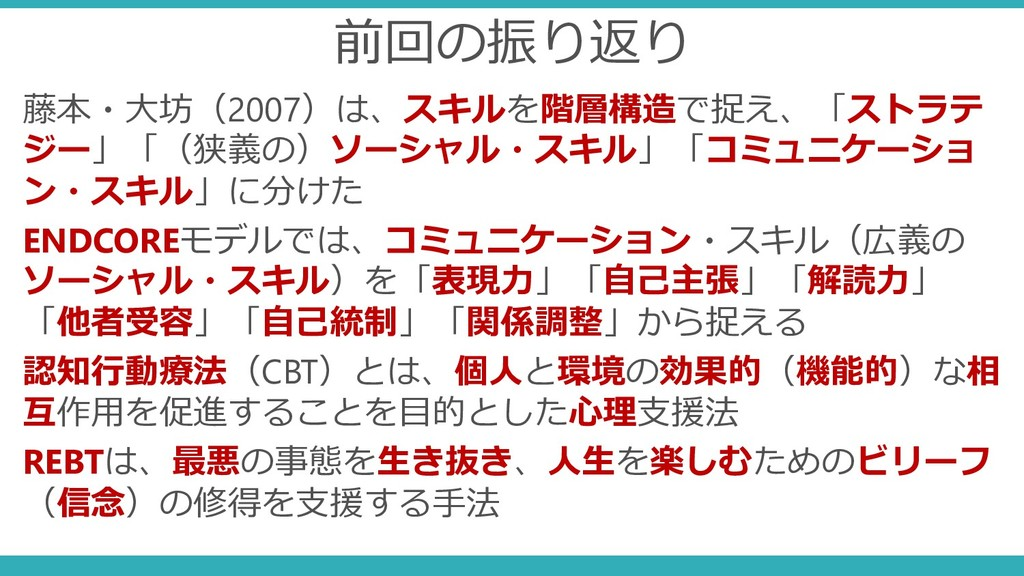 前回の振り返り 藤本・大坊(2007)は、スキルを階層構造で捉え、「ストラテ ジー」「(狭義の...