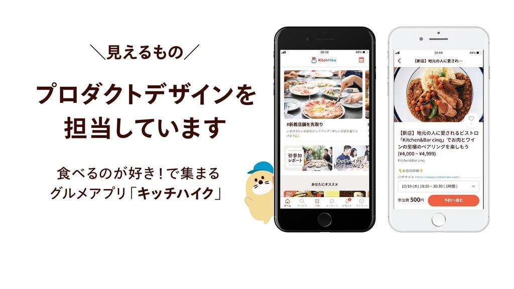 食べるのが好き!で集まる  グルメアプリ「キッチハイク」 プロダクトデザインを  担当していま...