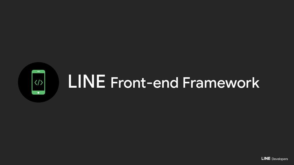 Developers LINE Front-end Framework