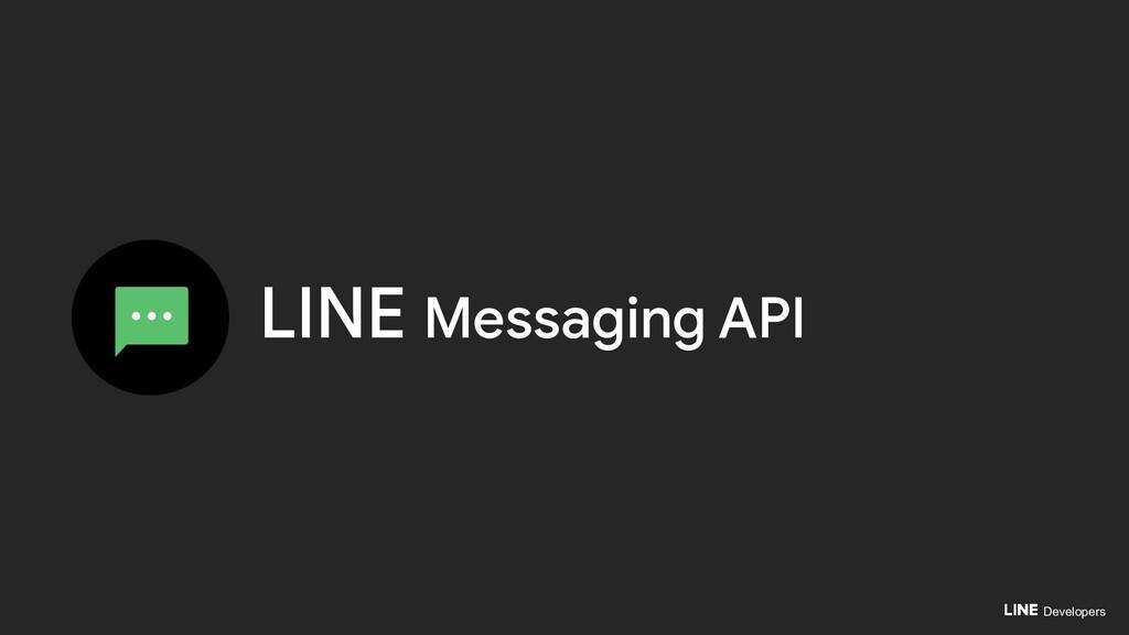 Developers LINE Messaging API