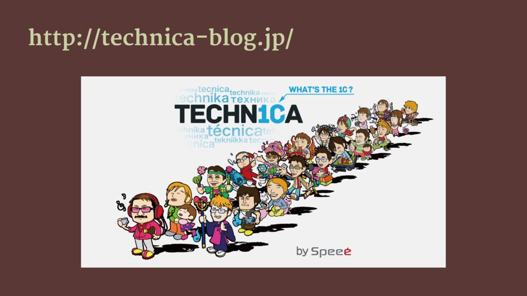 http://technica-blog.jp/