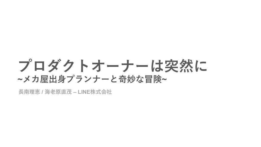 !% / &$ – LINE     ~...