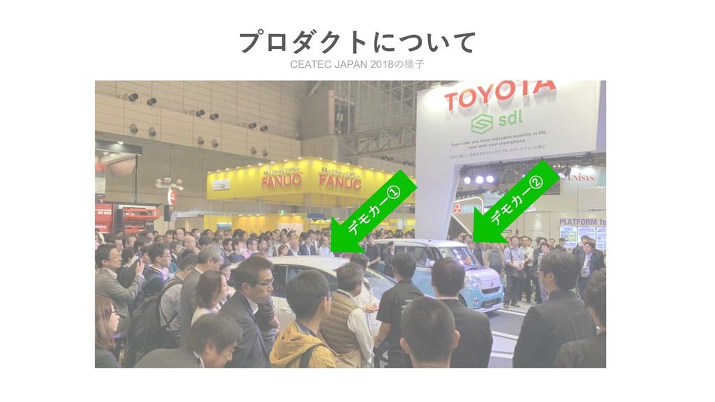CEATEC JAPAN 2018