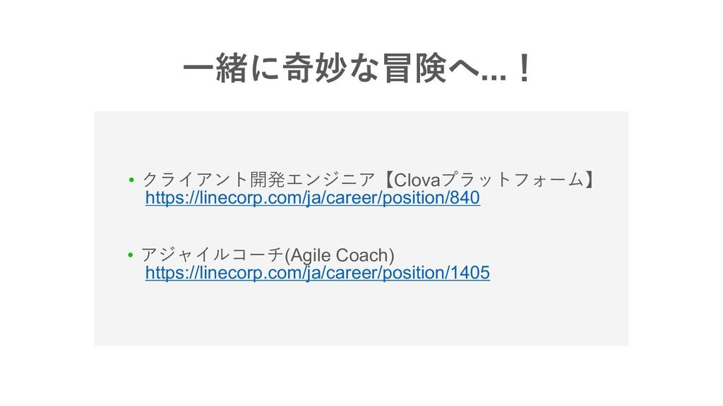 •   (Agile Coach) https://linecorp.com/ja...